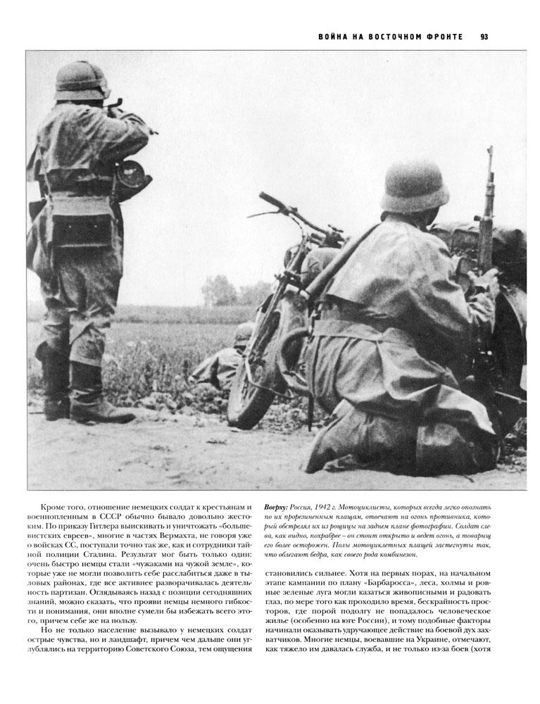Wehrmacht. Сухопутные силы Третьего Рейха