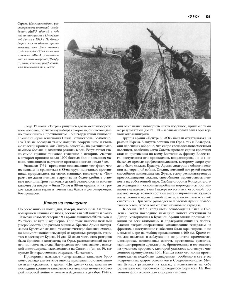 История сухопутных сил третьего Рейха - вермахт