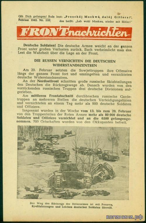 советские листовки второй мировой