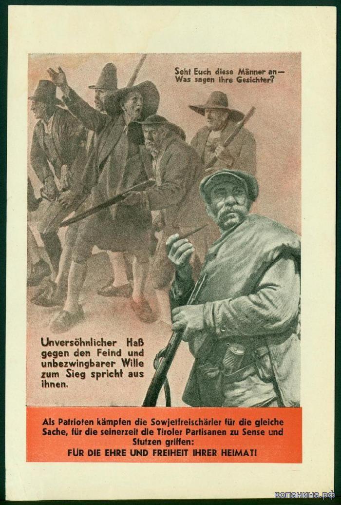 советские листовки для немцев