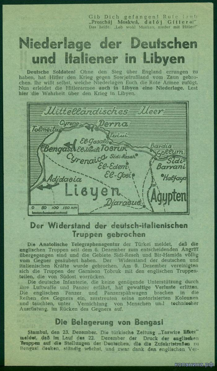 советские листовки для солдат вермахта