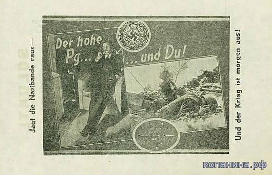 советские листовки для немецкуих солдат