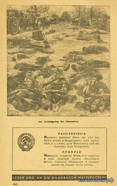 русские листовки для немцев