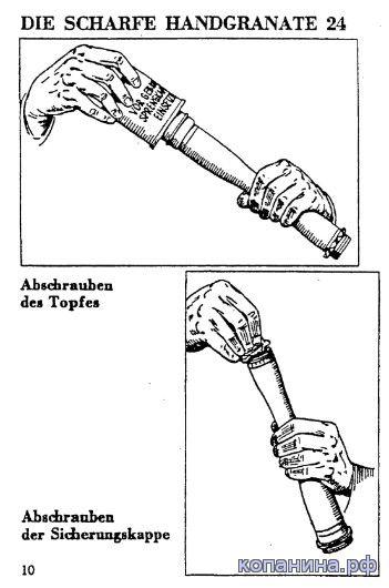 Немецкое руководство по использованию гранаты м24 скачать