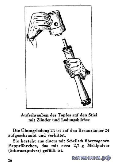 немецкое наставление по гранатам м24 скачать