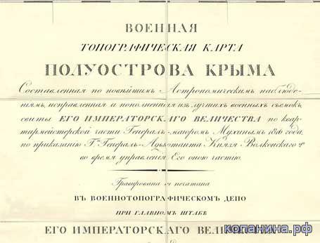 старинная карта крыма - скачать