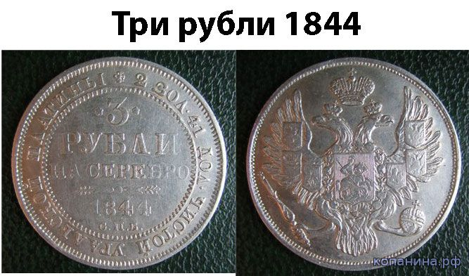 подделка 3 рубли