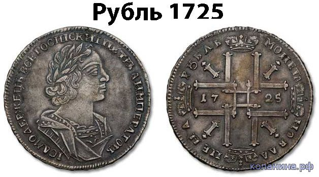 фальшивый рубль 1725