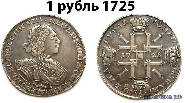 поддельный рубль 1725