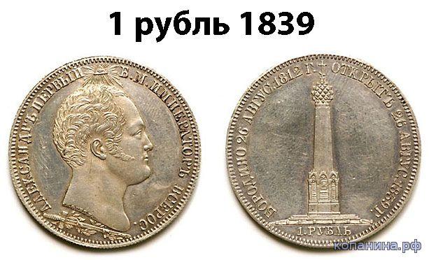 фуфловый рубль 1839 год