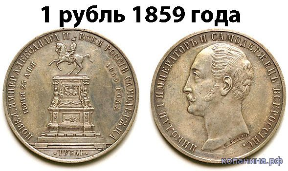поддельный конь 1 рубль