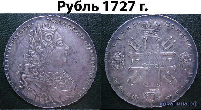 подделка рубль 1727 года