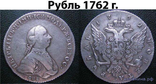 поддельный рубль 1762