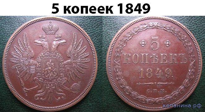 подделка 5 копеек 1849 года