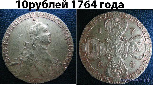 10 рублей 1764 года поддельные