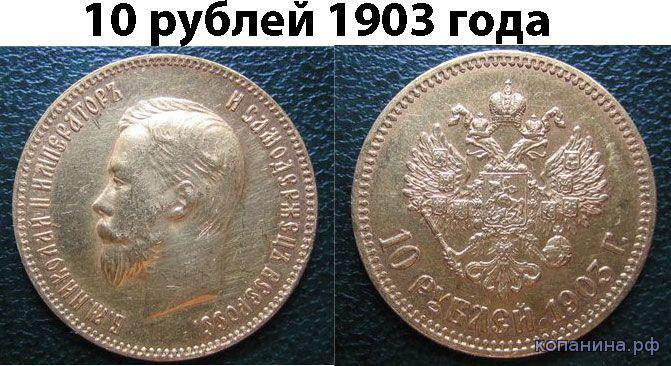 подделка 10 рублей золото 1903