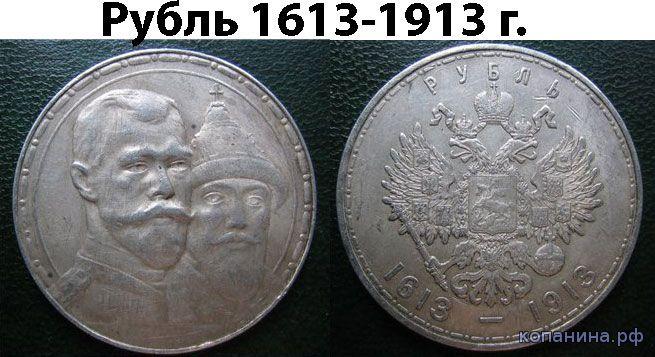 поддельный серебрнный рубль