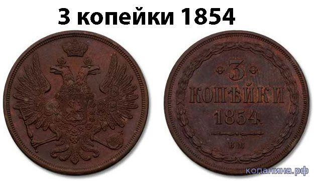 поддельные медные монеты