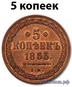 поддельные монеты российской империи