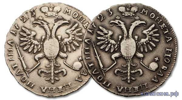 фальшивая полтина 1723