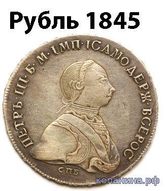 ФАЛЬШАК 1845 ГОД