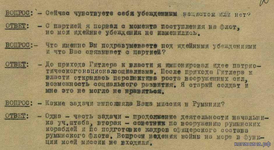 допросы немецкий военнопленных