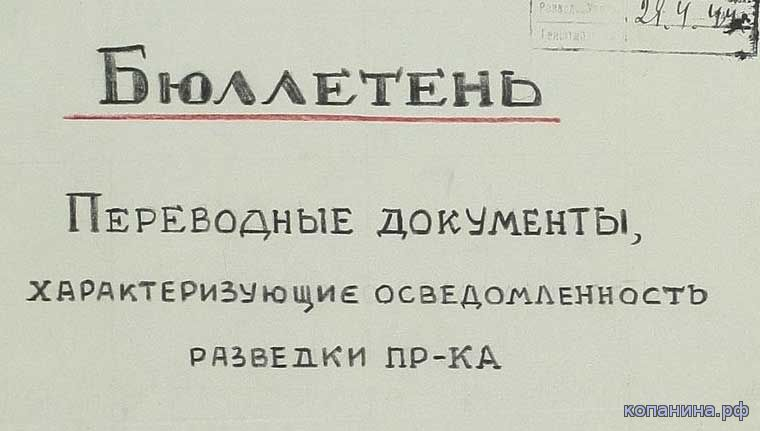 скачать старые военные документы цамо ГРУ ркка