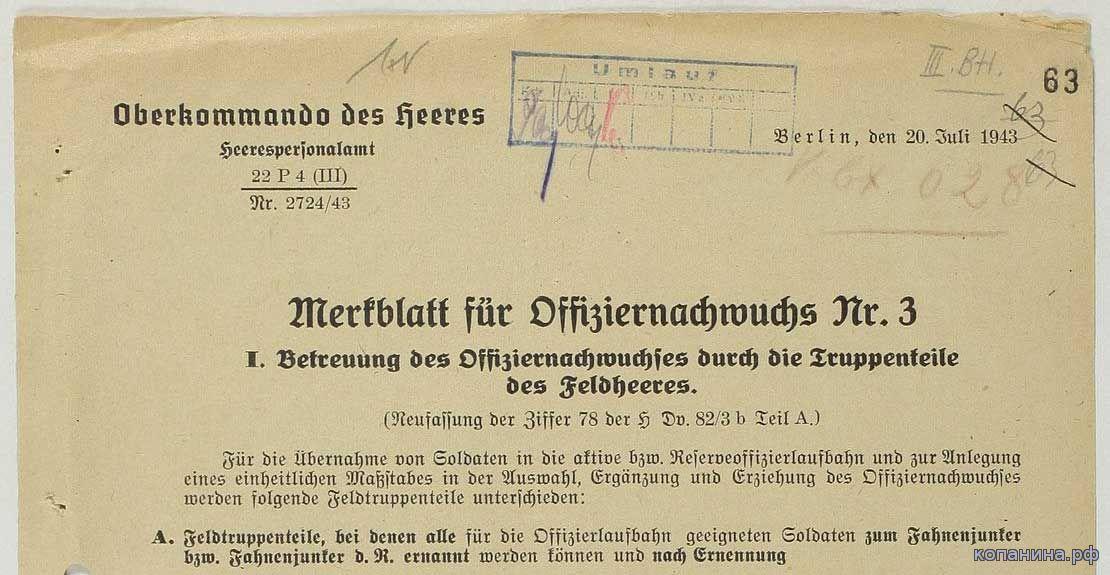 немецкие военные документы цамо