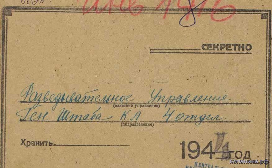 архивные документы военные ЦАМО ГРУ РККА Разведуправление