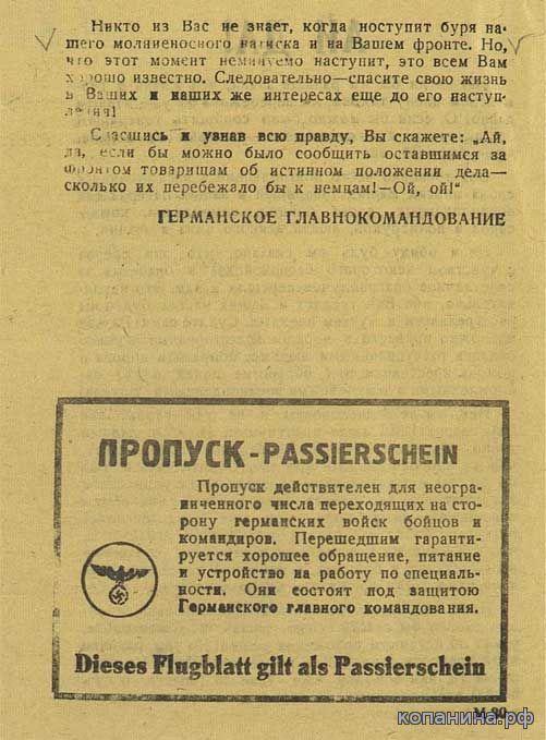 оригинальные немецкие документы