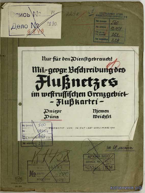 скачать документы и карты войны