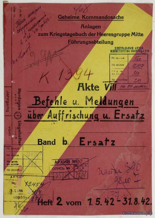 трофейные немецкие архивные документы