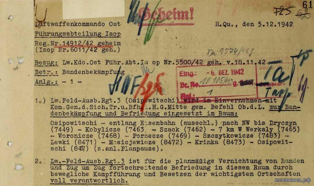 скачать немецкие документы и карты