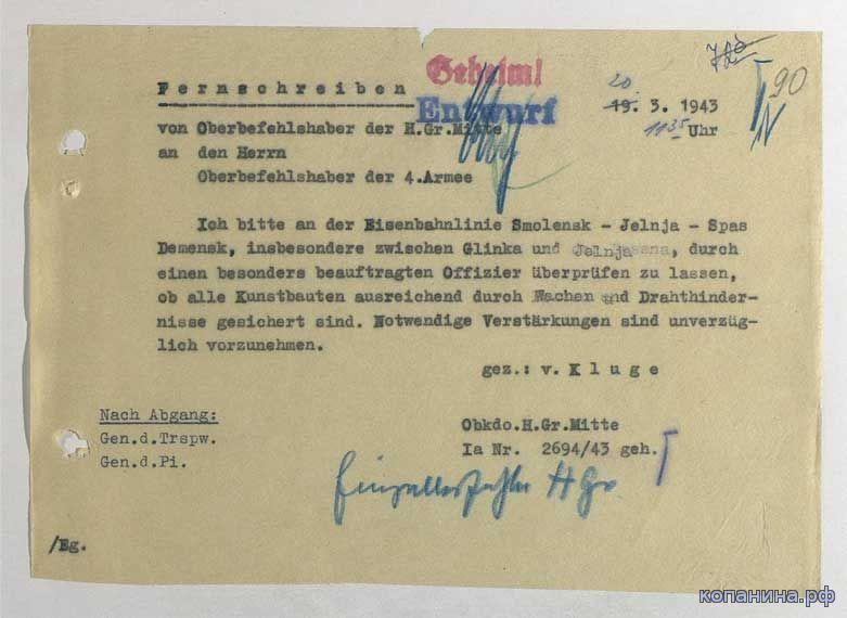 архивные немецкие документы скачать