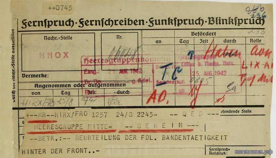 немецкие документы времен войны