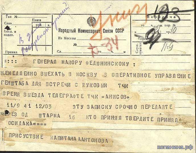 скачать военные документы донесения оперсводки ЦАМО
