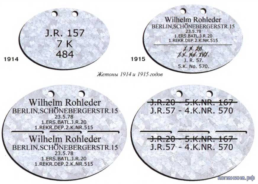 немецкие солдатские жетоны