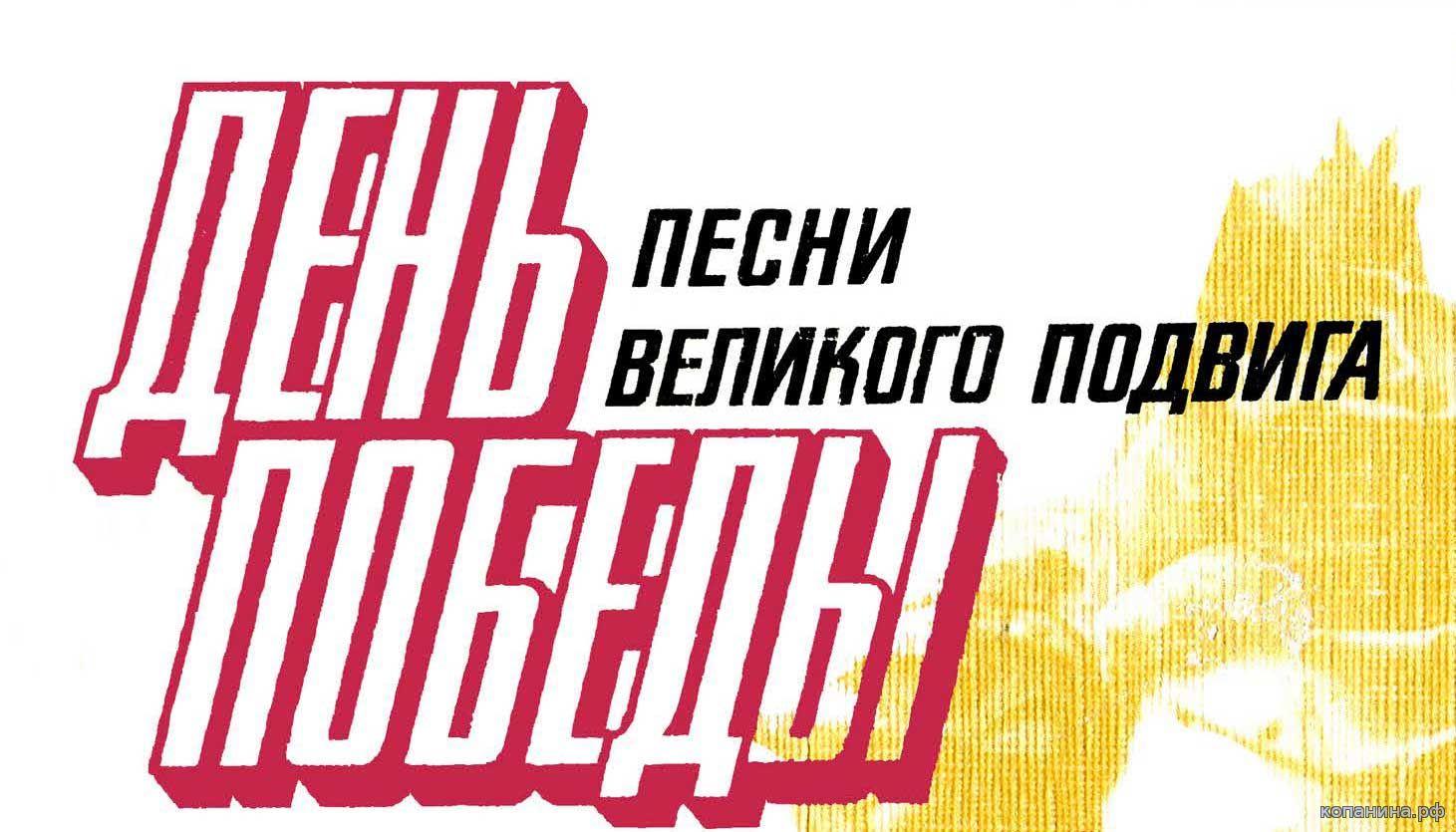 текст военные песни аккорды ноты советские песни о войне
