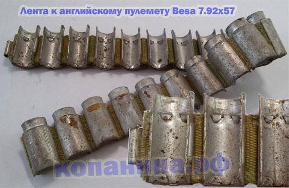 Лента к пулемету Besa Беса 7.92*57мм