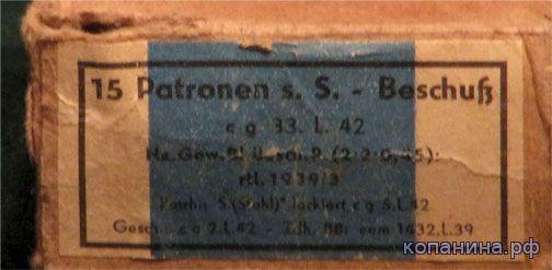 пачка патронов высокого давления s.S Beschus Patrone