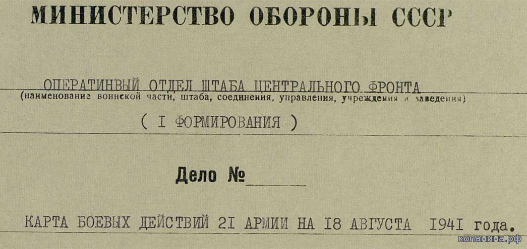 карты военные архивные 1941