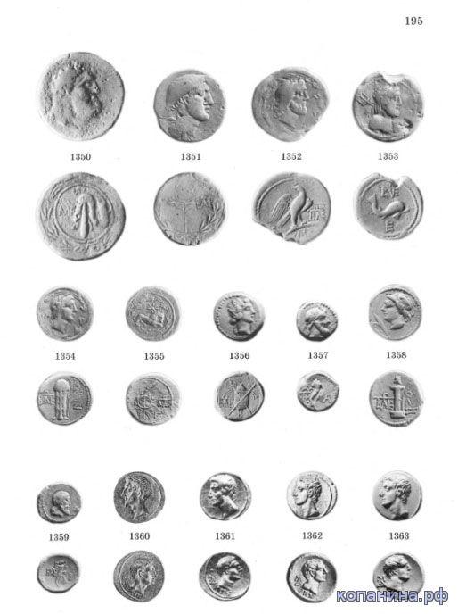 каталог определитель античных монет