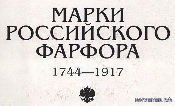 марки российского фарфора клейма на фарфоре