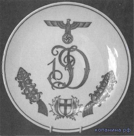 клейма на немецкой посуде третьего рейха