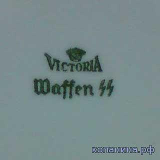 victoria waffen ss
