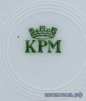 KPM КРМ клеймо на фарфоре