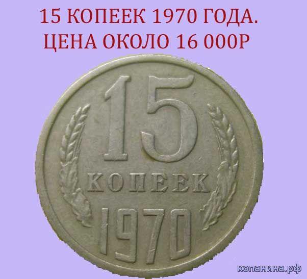 ЦЕНЫ НА МОНЕТЫ КОПЕЙКИ СССР