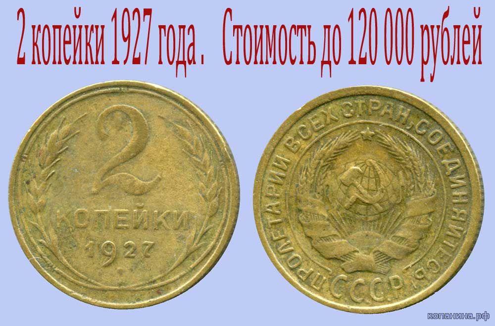 цены на советские монеты копейки 2017