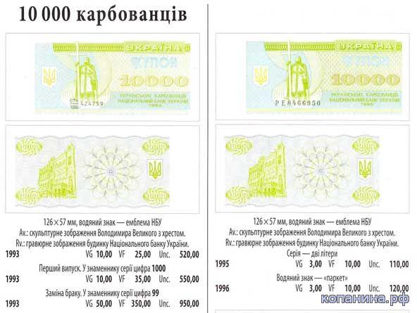цены на монеты и бумажные деньги украины