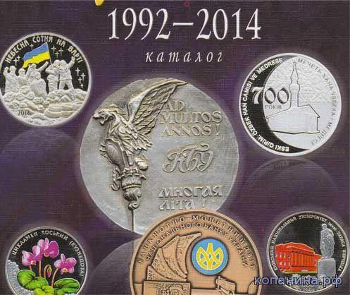 цены на монеты украины
